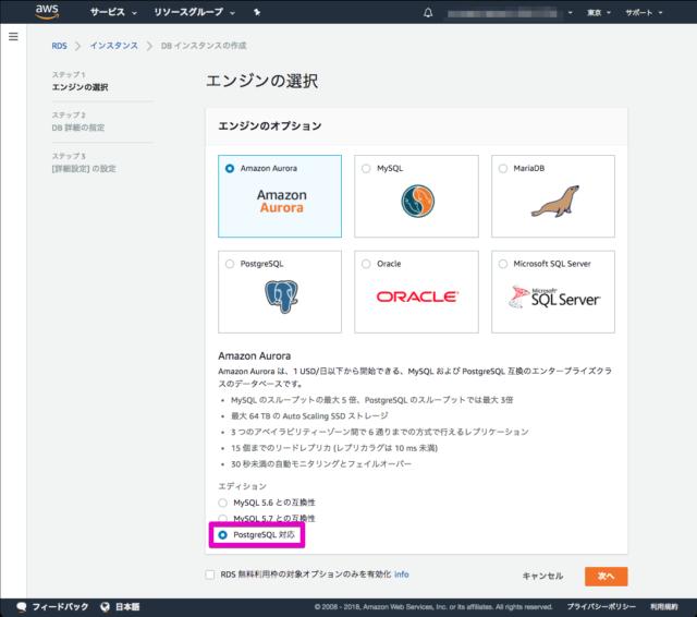 朗報】Amazon Aurora with PostgreSQL 互換が東京リージョンにやってき