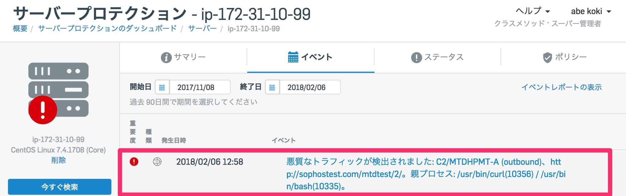 SophosのMTDモジュールでC&Cサーバーへの不正な通信を検知してみた