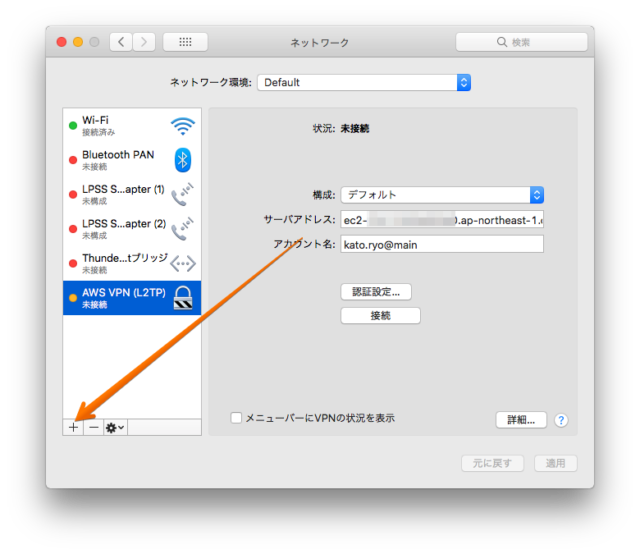 AWSにSoftEther VPNServerで簡単にVPN接続しよう | DevelopersIO