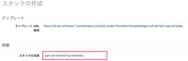 aws wafのログを取得するlambdaをデプロイするcloudformation