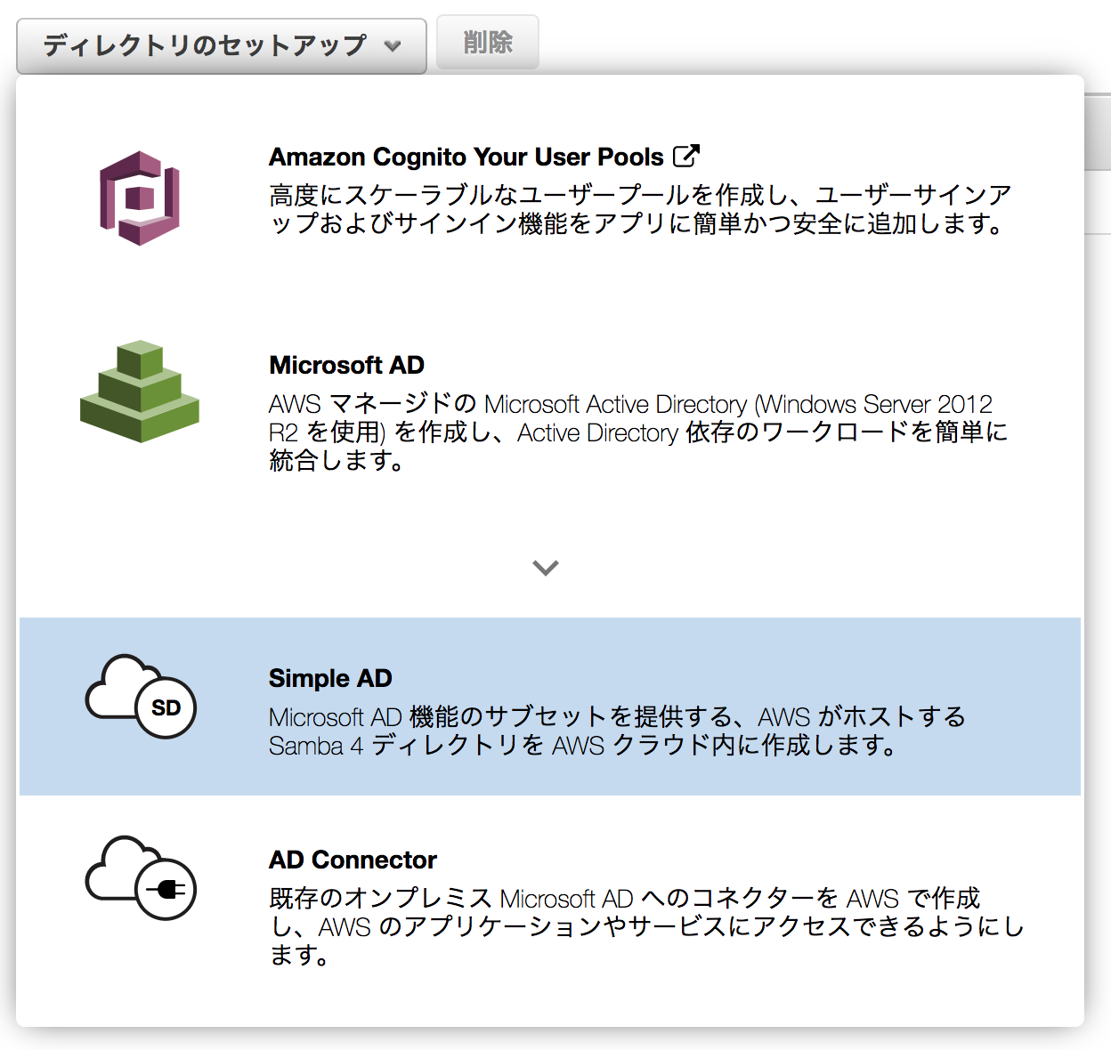 Windowsを一切使わずDirectory ServiceのSimple ADを使ってLinux