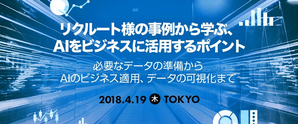【4/19(木)東京】「リクルート様の事例から学ぶ、AIをビジネスに活用するポイント〜必要なデータの準備からAIのビジネス適用、データの可視化まで〜」を開催します