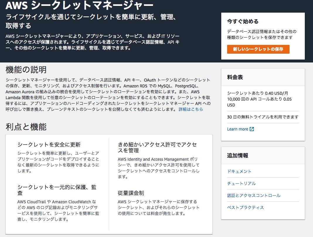 新サービス「AWS Secrets Manager」をチュートリアル2種(基本