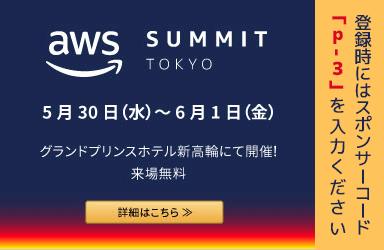 AWS Summit TOKYO 2018