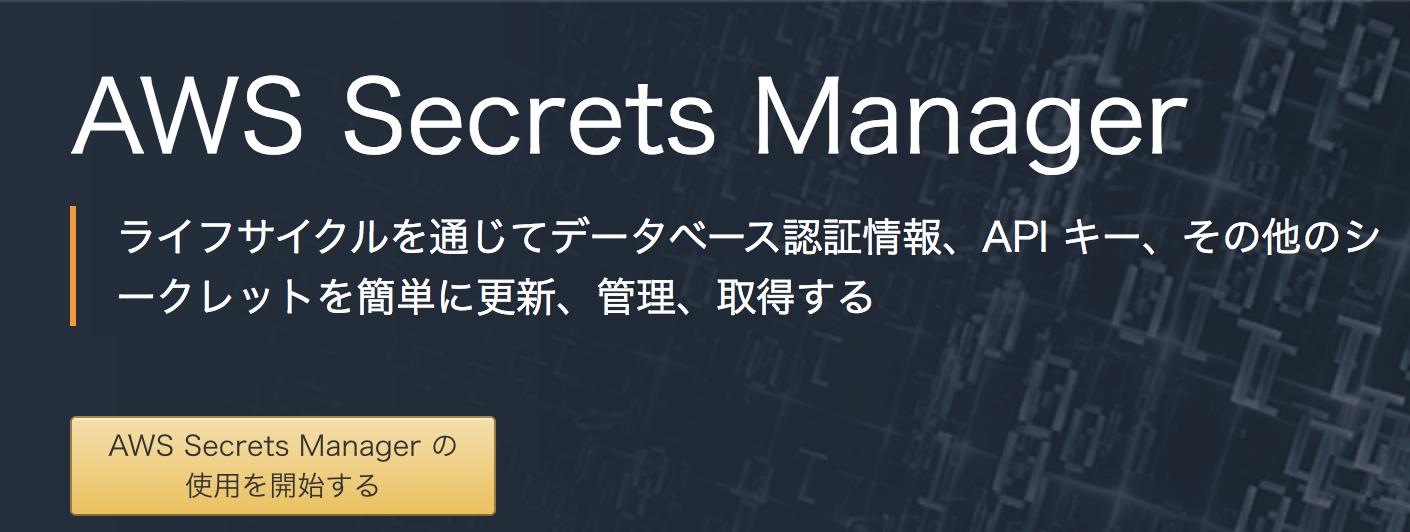 機密情報を一元管理できる aws secrets manager とは 概要と主要機能