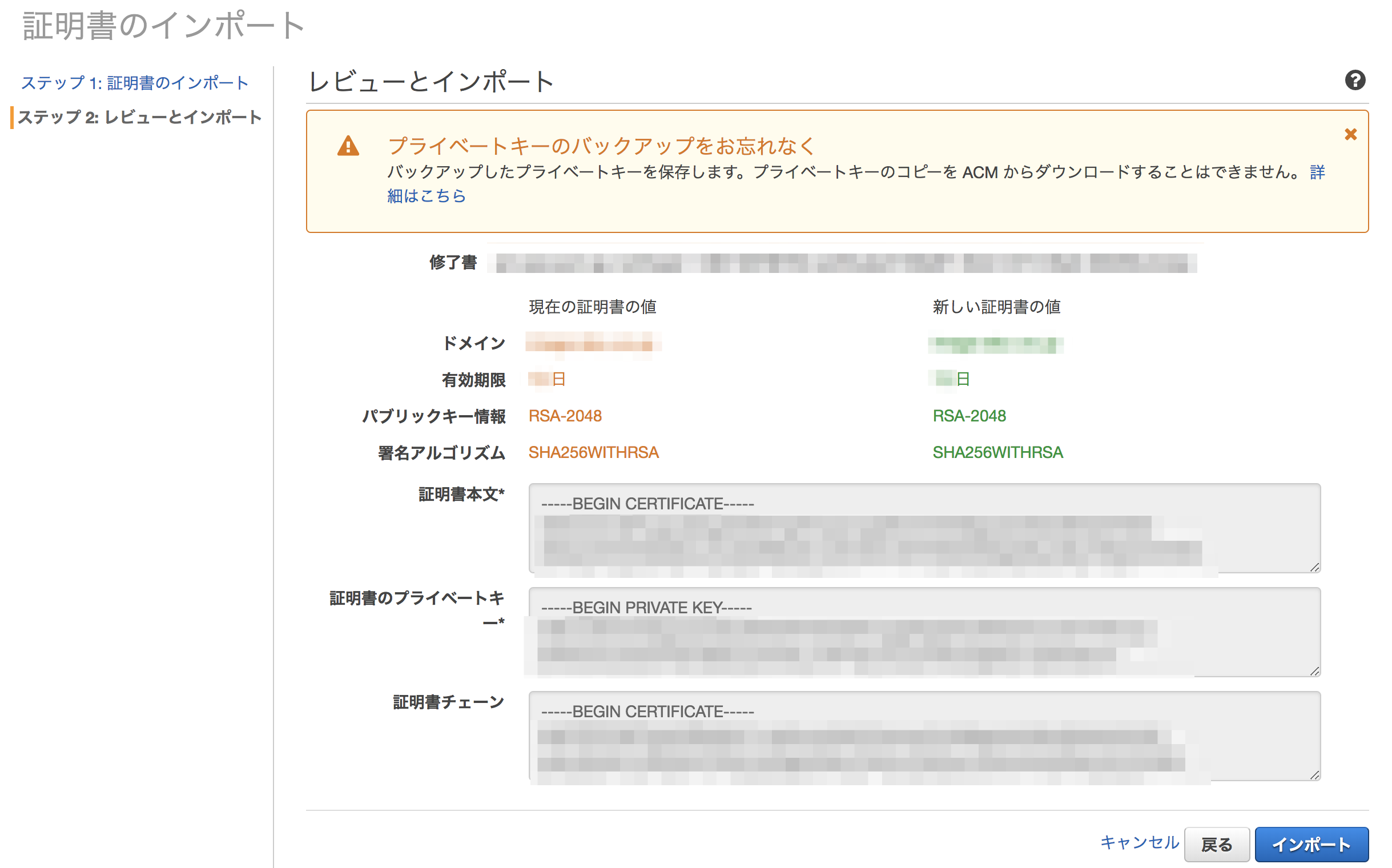aws certificate manager acm にインポートしたssl tls証明書の更新方法