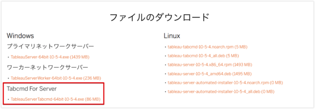 Tableau Serverのコマンドユーティリティ「tabcmd」入門