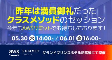 AWS Summit TOKYO 2018 セッション