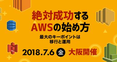 180706_AWSセミナー大阪