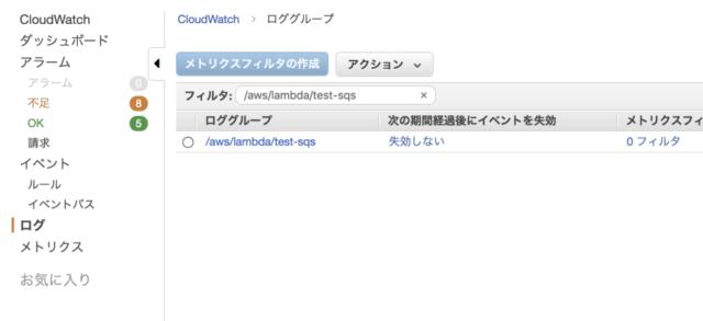 AWS LambdaがSQSをイベントソースとしてサポートしました!   DevelopersIO