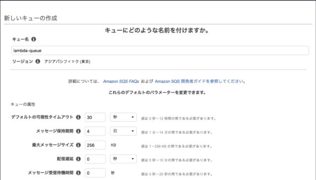 AWS LambdaがSQSをイベントソースとしてサポートしました