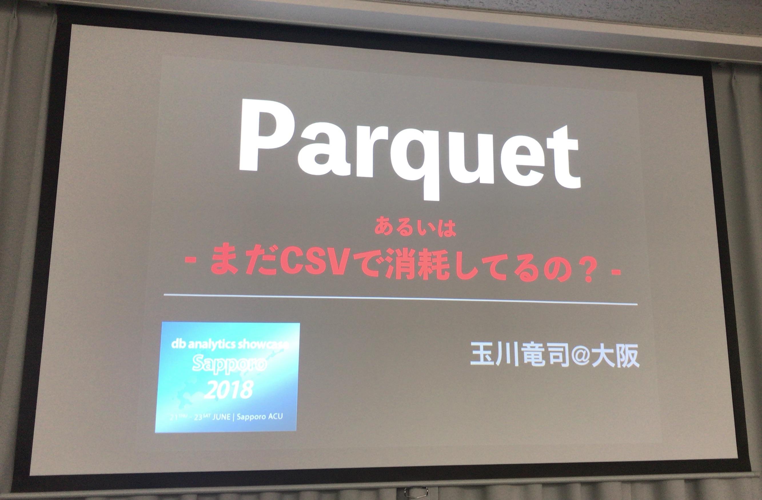 db analytics showcase Sapporo 2018」で玉川竜司さんのParquet