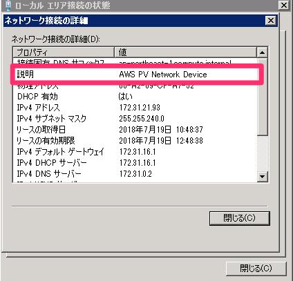 Windows ServerのEC2Config、PVドライバをバージョンアップしてみた
