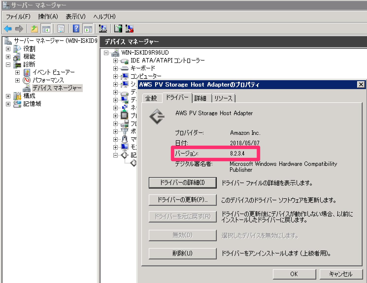 Windows ServerのEC2Config、PVドライバをバージョンアップしてみた ...