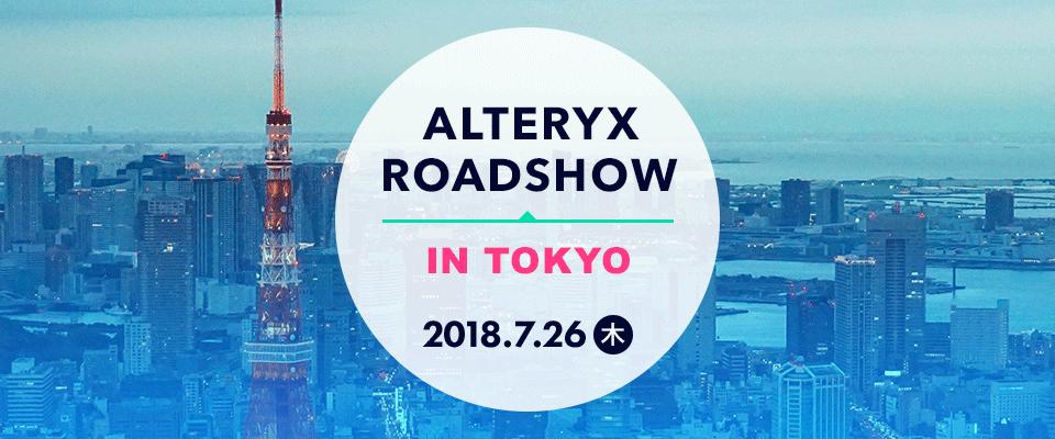 Alteryxロードショー2018
