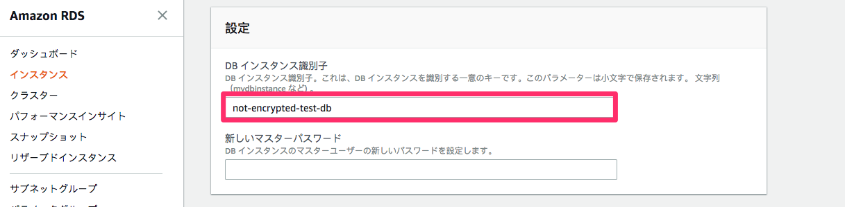 暗号化していないrds dbインスタンスを暗号化する developersio