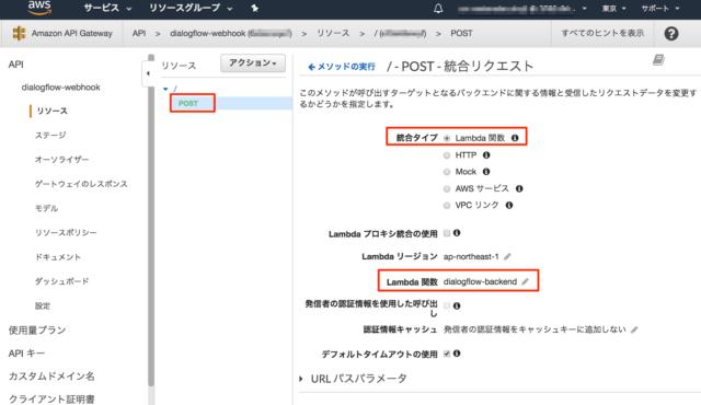 DialogflowのFulfillmentにAWS Lambdaを利用する [Google Home