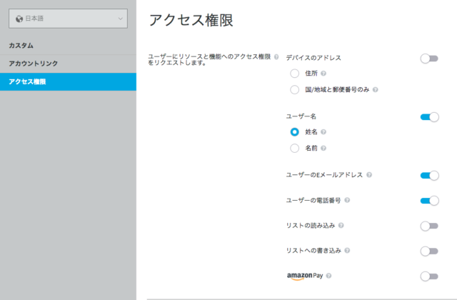 Alexa Skills Kit開発者コンソールのアクセス権限の画面