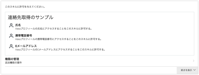 Alexaアプリで、情報取得権限の付与を求めるカードの表示例