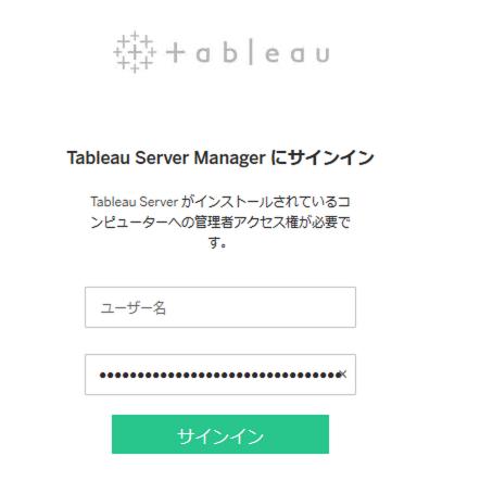 Tableau 2018 2 新機能紹介:TSM(Tableau Services Manager