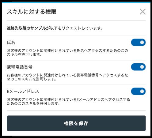 アクセス許可のダイアログ