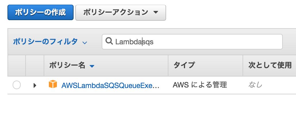 Lambda+SQSを使ってDynamoDBの特定のデータを別アカウントの