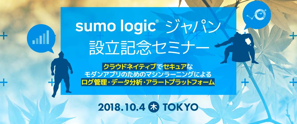 SumoLogic181004