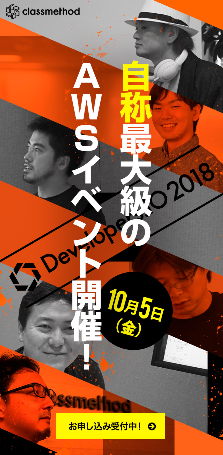 Developers.IO 2018 Outnumber サイドバナー