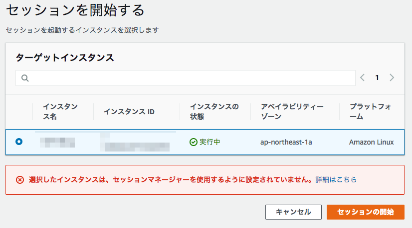 SSH不要時代がくるか!?AWS Systems Manager セッション