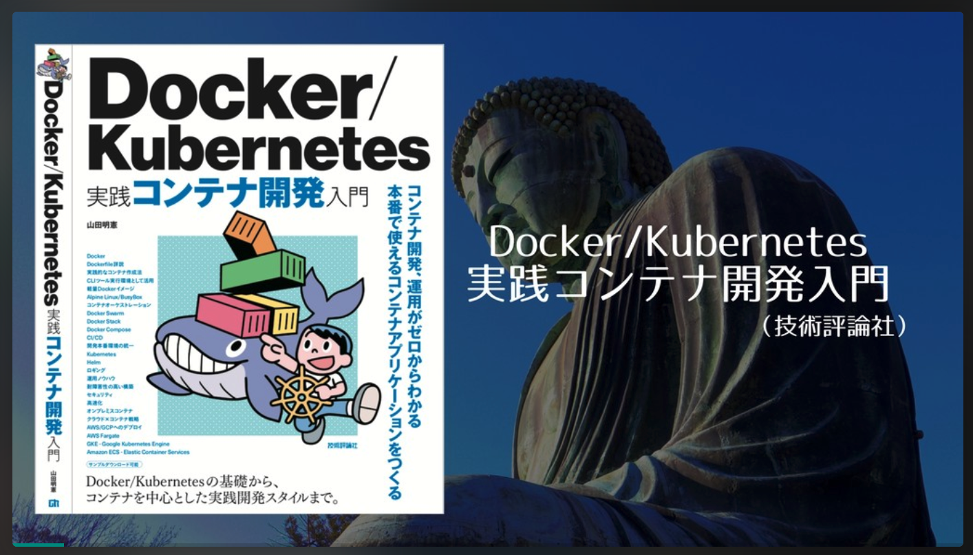 docker buildのマニアックすぎる狂宴】Container Build Meetup
