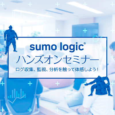 SumoLogicハンズオンキャッチ