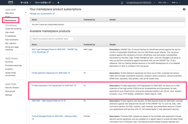 f5 rules for aws waf common vulnerabilities and exposures cve を