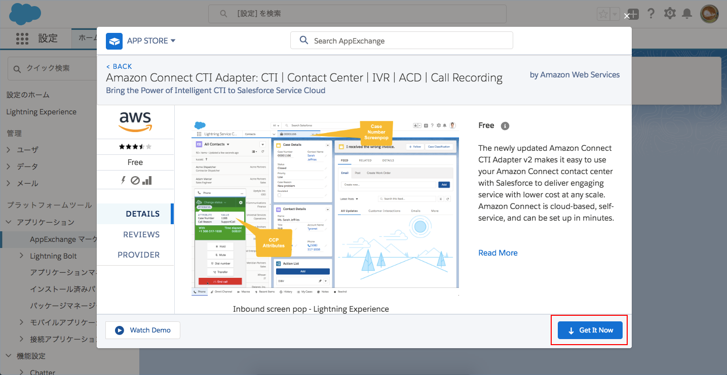 Amazon Connect CTI Adapter V2 for Salesforceのインストールと