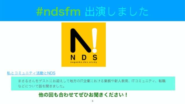 ndsfmの紹介