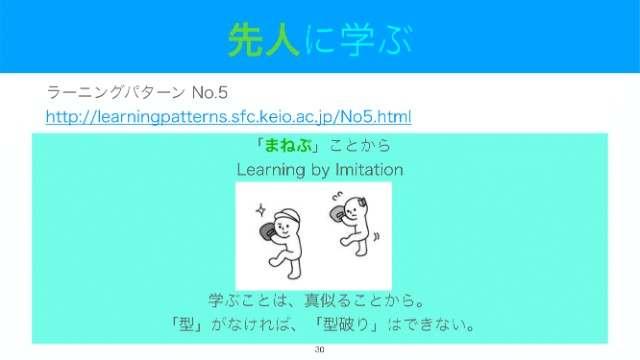 先人に学ぶ - ラーニングパターン No.5