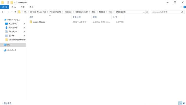 Tableau Serverでサイトのエクスポートとインポートをやってみた
