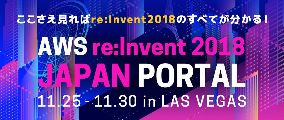 181125_re:Inventポータルページ