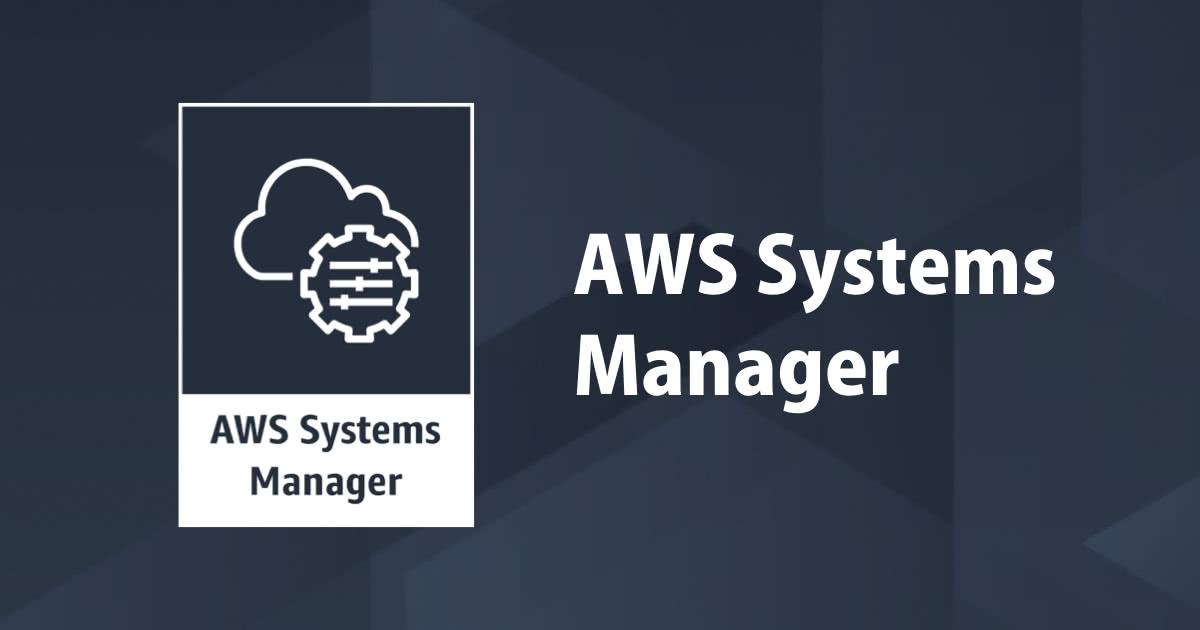 AWS Systems Manager セッションマネージャーでSSH・SCPできる