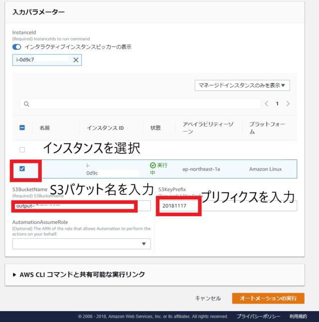 AWS Systems Manager のドキュメントを作って、使ってみた。   DevelopersIO
