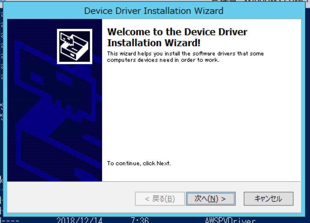 既存 Windows インスタンスを Nitro 世代(m5,c5,t3 …)に移行