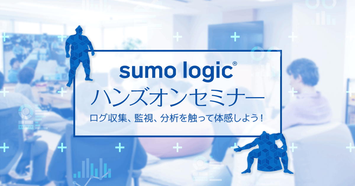 SumoLogic_handson