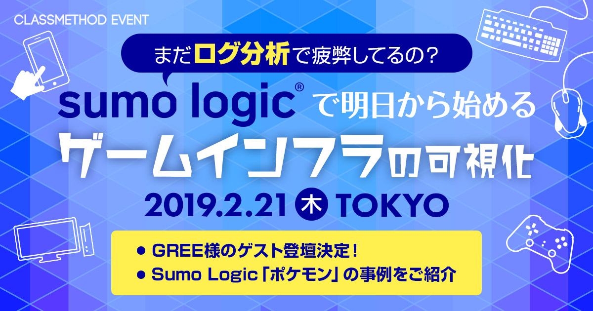 Sumo Logic ゲームインフラの可視化