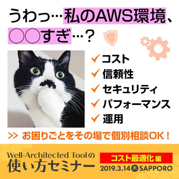 Well-Architectedセミナー札幌