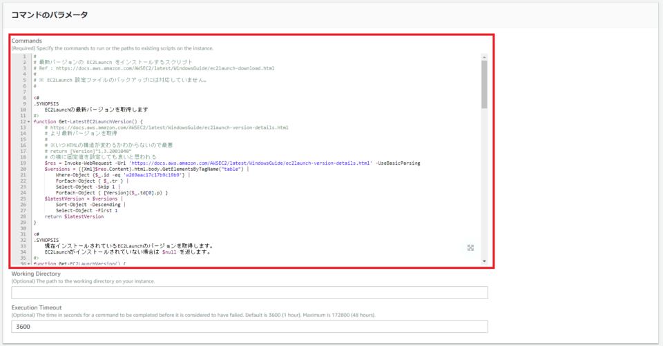 PowerShell] EC2Launchを最新バージョンにするスクリプトを作っ