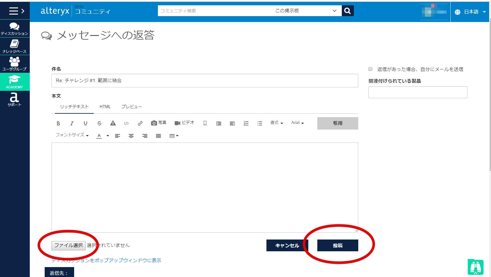 ファイルの添付と投稿