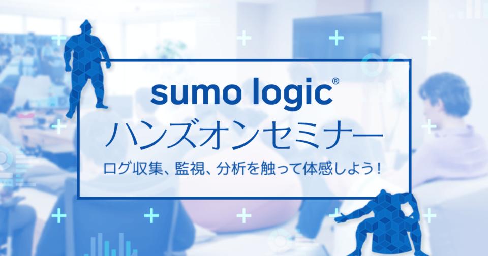 【開催延期】「Sumo Logicハンズオンセミナー 〜ログ収集、監視、分析を触って体感しよう!〜」を開催します