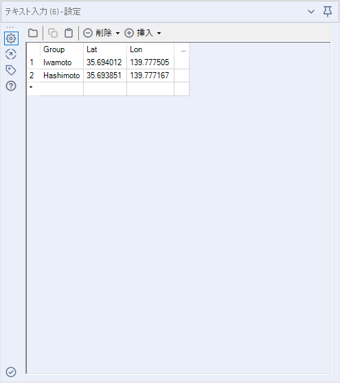 「テキスト入力ツール」(座標データ)の設定
