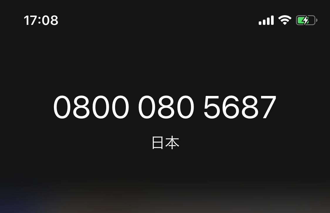 電話 発信番号を変える