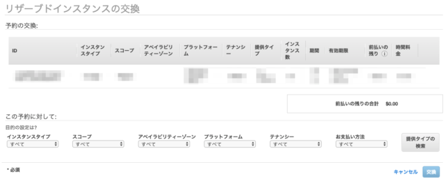 RI の「交換」画面スクリーンショット