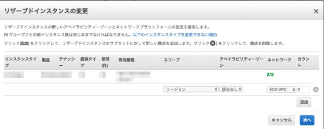 RI の「変更」画面スクリーンショット